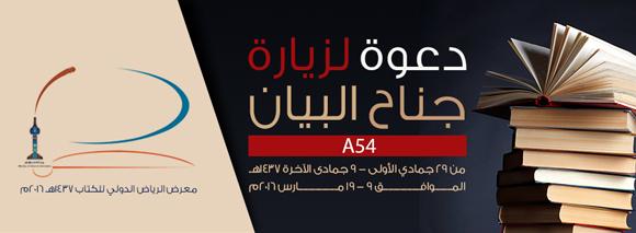 معرض الرياض 2016