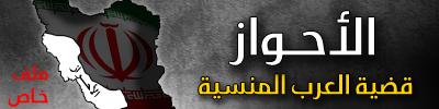 منّهجية اضطهاد السنة إيران (الأحواز mlf.png