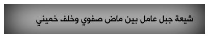 شيعة جبل عامل بين ماض صفوي وخلف خميني