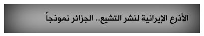 الاذرع الايرانية لنشر التشيع الجزائر نموذجا