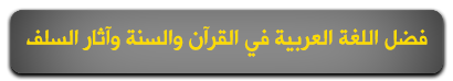 فضل اللغة العربية في القرآن والسنة وآثار السلف