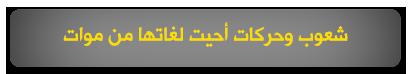 شعوب وحركات أحيت لغاتها من موات