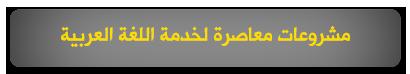 مشروعات معاصرة لخدمة اللغة العربية