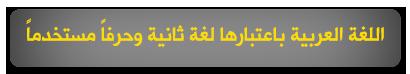 اللغة العربية باعتبارها لغة ثانية وحرفاً مستخدماً