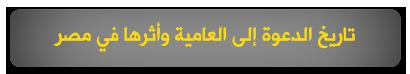 تاريخ الدعوة إلى العامية وأثرها في مصر