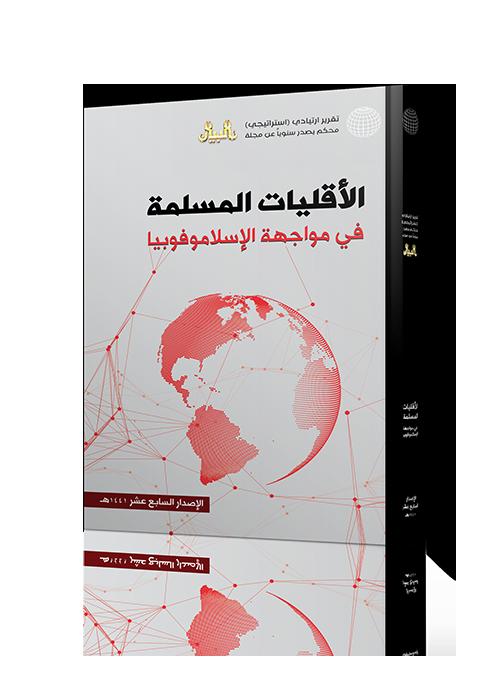 التقرير الارتيادي الاستراتيجي السابع  عشر