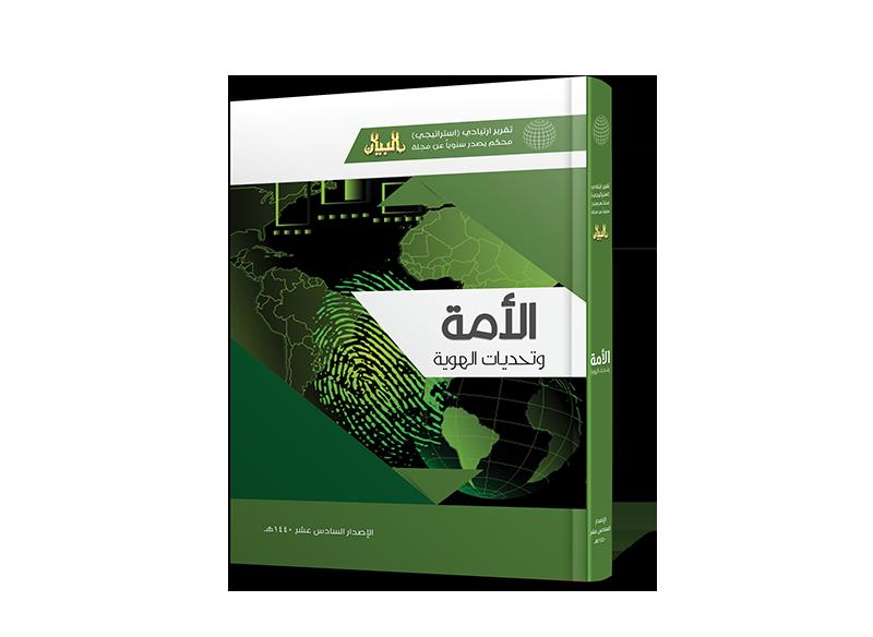 التقرير الارتيادي الاستراتيجي السادس عشر
